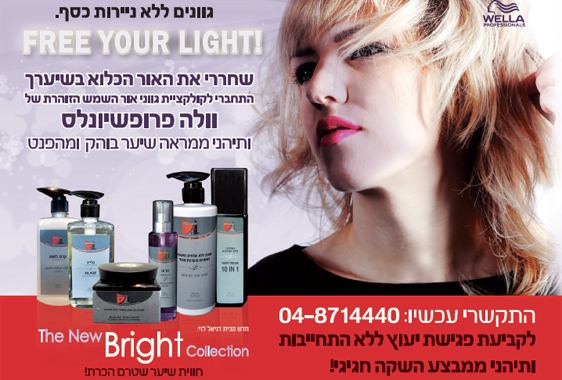 products1 עיצוב שיער